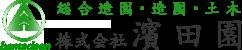 総合造園 造園・土木の株式会社濱田園